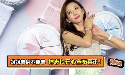 姐姐单身不孤单 林志玲开心宣布喜讯!
