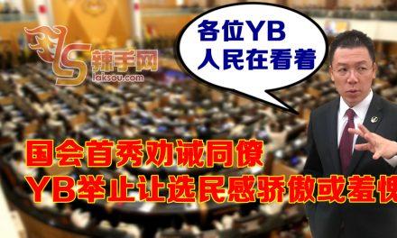 首日上阵主持会议 倪可敏吁议员反思言行