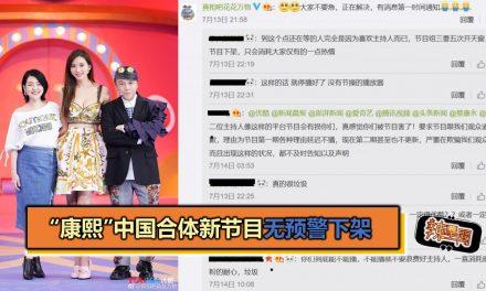 """""""康熙""""中国合体新节目无预警下架"""
