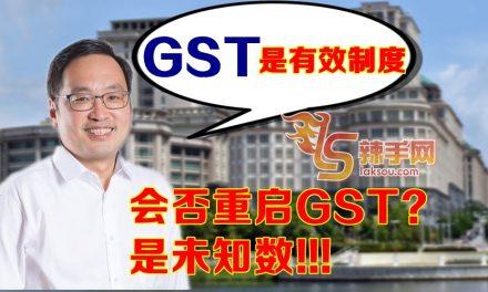 张建仁肯定GST!重启GST是未知数?