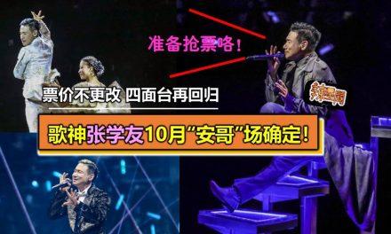 """歌神张学友10月""""安哥""""场确定!票价不更改 四面舞台再回归"""