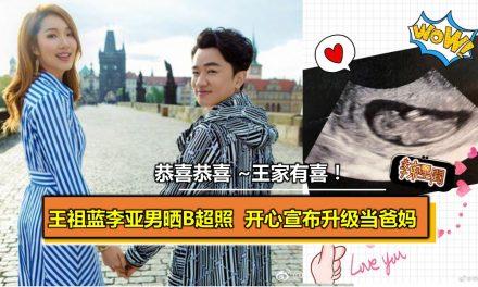 王家有喜!王祖蓝李亚男晒B超照宣布升级当爸妈