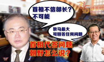 首相代答财政部问题 究竟为何?