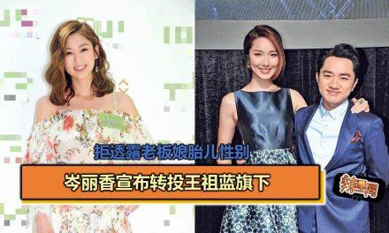 岑丽香宣布转投王祖蓝旗下 拒透露老板娘胎儿性别