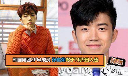 韩国男团2PM成员 张佑荣将于7月9日入伍