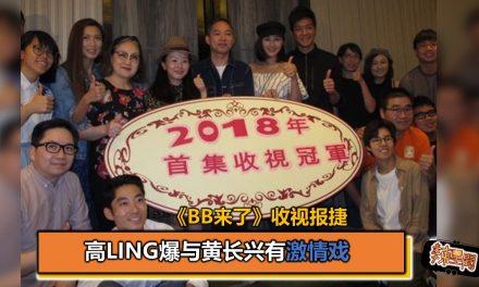 《BB来了》收视报捷 高Ling爆与黄长兴有激情戏