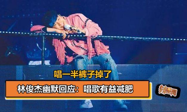 唱一半裤子掉了 林俊杰幽默回应:唱歌有益减肥