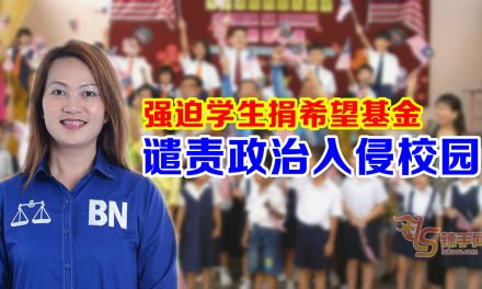 郑慧玲:强迫学生捐希望基金  谴责政治入侵校园
