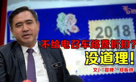 【八方论战】交长不给电召车路费折扣?没道理!