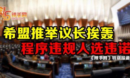 【特别报道】希盟推举议长挨轰,程序违规人选违诺
