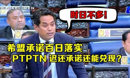 凯里:月薪少于4000者延迟偿还PTPTN  希盟或无法兑现