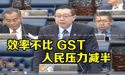 效率不比 GST   人民压力减半