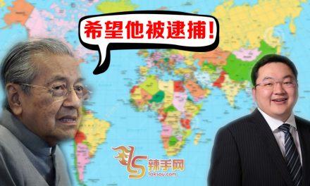 刘特佐中国被捕?马哈迪不知情!