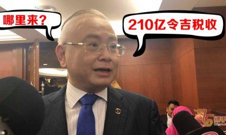 210亿令吉税收,哪里来?