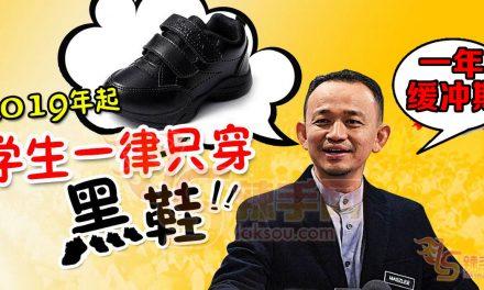 学生穿黑鞋措施   一年缓冲期