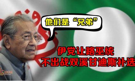 """马哈迪 :伊党不参与双溪甘迪斯补选  与巫统如同""""兄弟"""""""