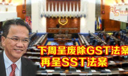 刘伟强:下周呈废除GST法案  再呈SST法案