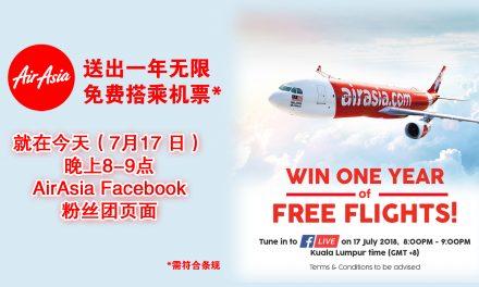 AirAsia今晚送出一年无限免费搭乘机票!