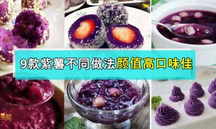 紫色梦幻甜品超疗愈!9款紫薯不同做法