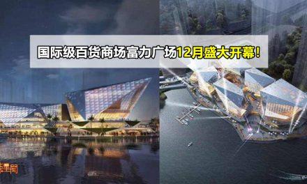 国际级百货商场富力广场12月盛大开幕!