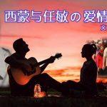 【八方论战】西蒙与任敏的爱情故事