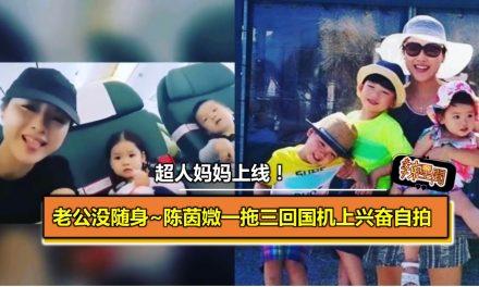 超人妈妈上线!陈茵媺一拖三回国机上兴奋自拍