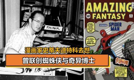 漫画家史蒂夫迪特科去世 曾联创蜘蛛侠与奇异博士