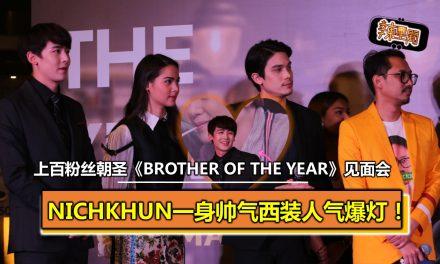 上百粉丝朝圣《Brother of the year》大马影迷见面 会Nichkhun一身帅气西装人气爆灯!