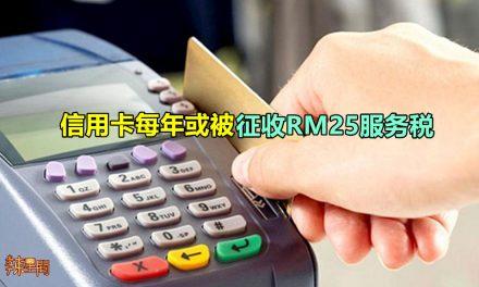 信用卡每年或被征收RM25服务税