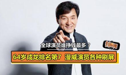 全球演员谁挣钱最多? 64岁的成龙排名第7,漫威演员各种刷屏