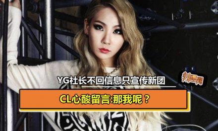 YG社长不回信息只宣传新团 CL心酸留言:那我呢?