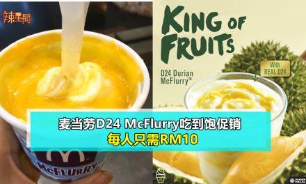 麦当劳D24 McFlurry吃到饱促销 每人只需RM10