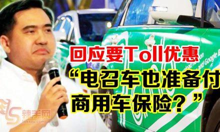 陆兆福:要Toll优惠?是否准备付商用车保险?