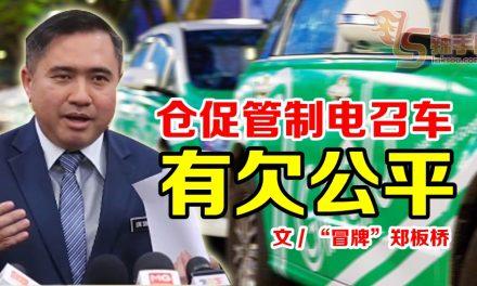 【八方论战】仓促管制 对电召车有欠公平