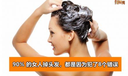90% 的女人掉头发,都是因为犯了8个错误
