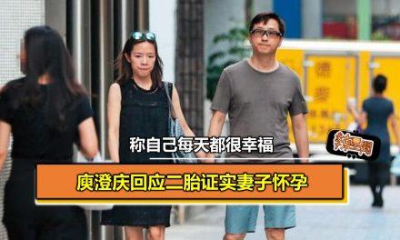 庾澄庆回应二胎证实妻子怀孕 称自己每天都很幸福