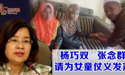 王赛芝:管制童婚的SOP,令人不安