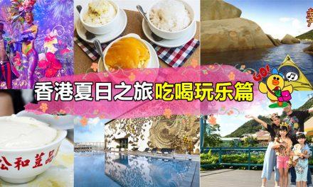 香港夏日之旅 吃喝玩乐篇(住篇)