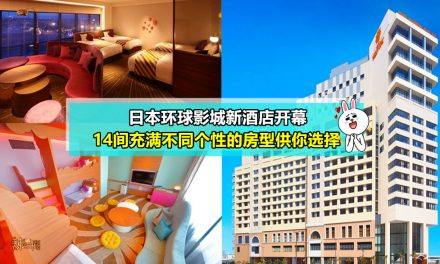 日本环球影城新酒店开幕