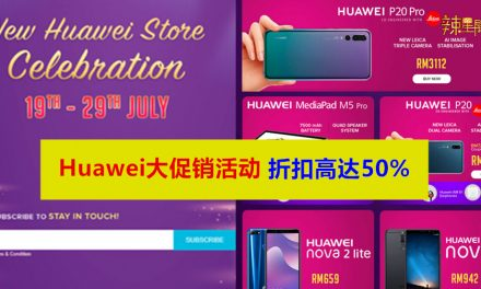 Huawei大促销活动 折扣高达50%