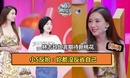 林志玲坦言期待新桃花 小S反呛:妳都没反省自己