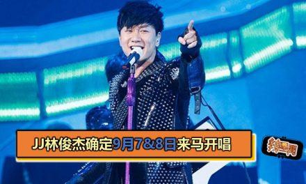 JJ林俊杰确定9月7&8日来马开唱