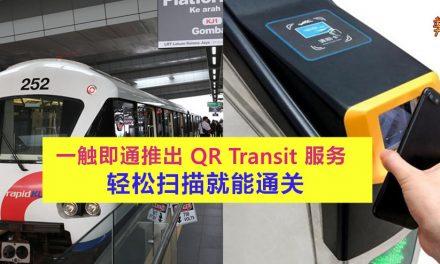 一触即通推出QR Transit服务