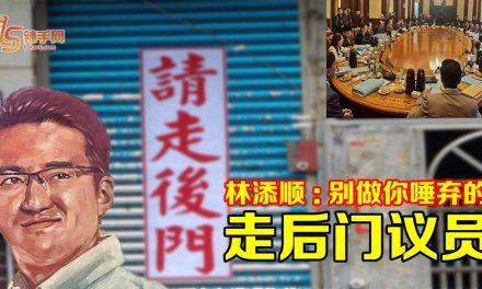 """林添顺:刘镇东别忘曾鄙视""""走后门""""当官"""
