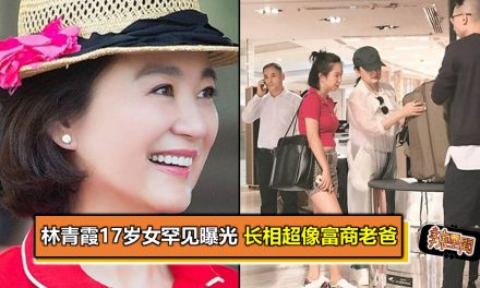林青霞17岁女罕见曝光 长相超像富商老爸
