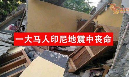 一大马人在印尼地震中丧命