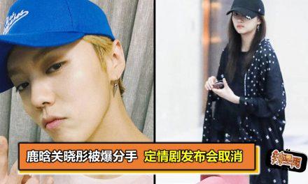 鹿晗关晓彤被爆分手 定情剧发布会取消
