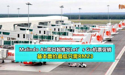Malindo Air即日起推出Let's Go机票促销