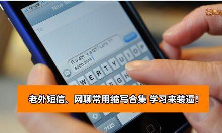 老外短信、网聊常用缩写合集 学习来装逼!