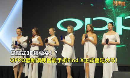 OPPO最新旗舰智能手机Find X正式登陆大马!